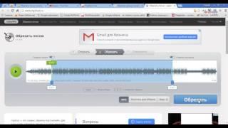 Как обрезать песню онлайн?(В интернете можно с легкостью обрезать песню онлайн или вырезать отдельные участки, и для этого не нужно..., 2016-02-06T08:56:01.000Z)