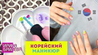 Странный дизайн ногтей Корейский маникюр Ирина Брилёва
