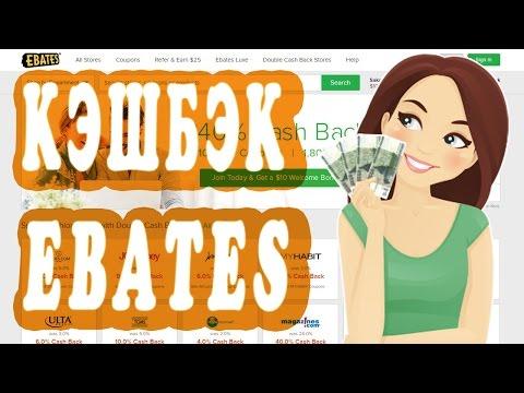 Кэшбэк-сервис Ebates. Как экономить на покупках в зарубежных интернет-магазинах.