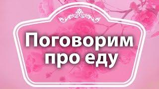 Екатерина Андреева. Поговорим про еду
