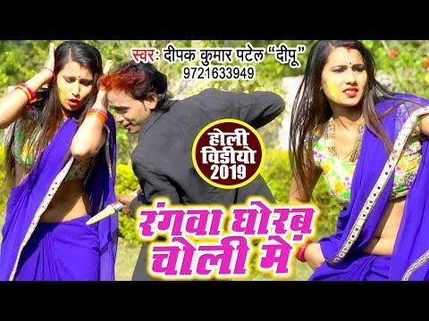"होली VIDEO सांग 2019 - Rangawa Ghorab Choli Me - Deepak Kumar Patel ""Deepu"" - Bhojpuri Holi Song"