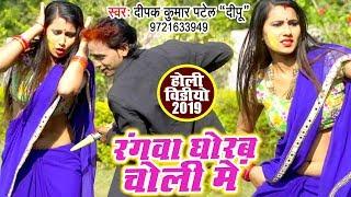 होली VIDEO सांग 2019 - Rangawa Ghorab Choli Me - Deepak Kumar Patel