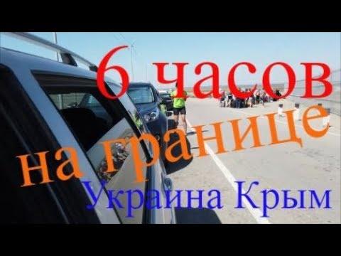 Дорога Украина - Крым. Цены на бензин. Таможня.