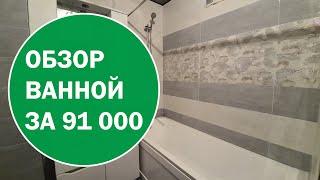 Ванная под ключ за 91 000 рублей