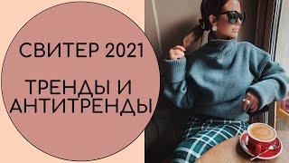 СВИТЕР 2021 ТРЕНДЫ И АНТИТРЕНДЫ