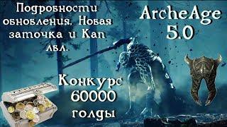 ArcheAge 5.0. Подробности обновления. Поднимут Кап лвл. Анонс конкурса на 60000 голд. Ап рамианки.