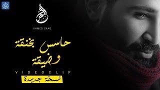 احمد سعد - حاسس بخنقة و ضيقة | ( نسخة جديدة )