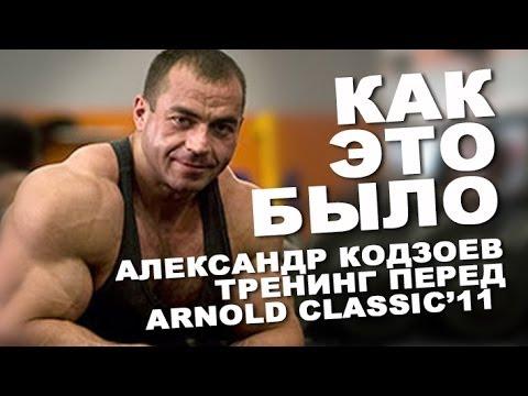 АРХИВ: Александр Кодзоев готовится к Arnold Classic 2011