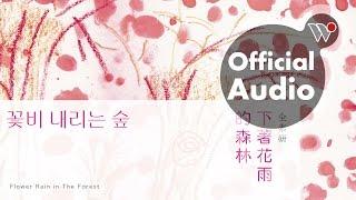 全素妍 - 下著花雨的森林 (全專輯試聽) / Jeon Su Yeon - Flower Rain in The Forest (Full Album Sampler) thumbnail