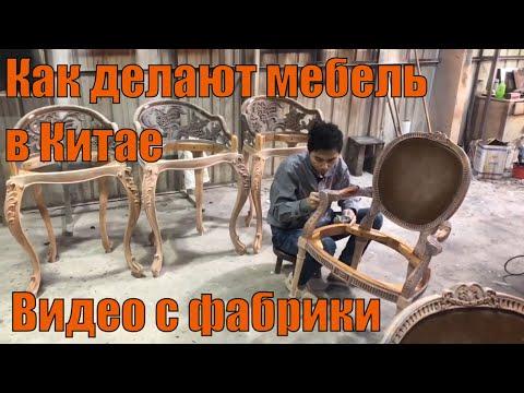 Как делают Мебель в Китае 🇨🇳 Реальное видео с фабрики
