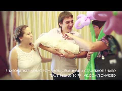 Выписка из роддома (семейное видео)