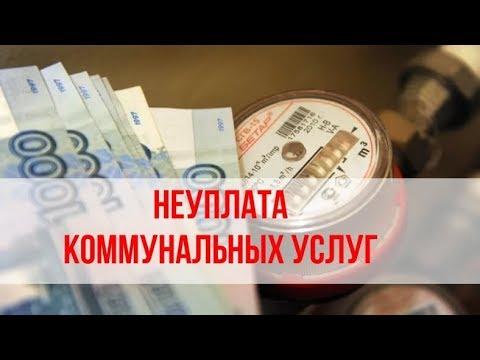 С 1 октября взыскание долгов по коммуналке станет проблематичным