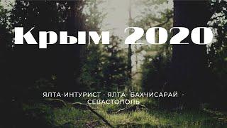 Крым 2020/Ялта-Интурист. смотреть онлайн в хорошем качестве бесплатно - VIDEOOO