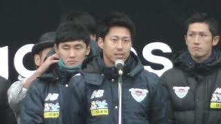 選手を代表してキャプテンの豊田陽平選手による挨拶。 『サガン鳥栖2017...