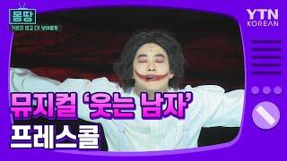 [몽땅TV] 뮤지컬  '웃는 남자' 프레스콜  / YTN KOREAN