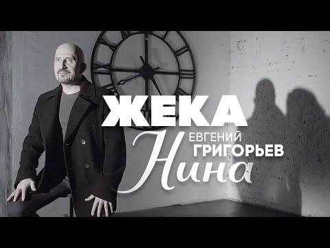 Евгений Григорьев - Жека - Нина