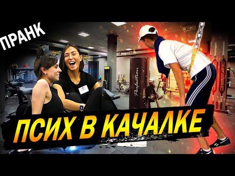 Пранк в Качалке / Новичок Исполняет Тpюки: Тренеры в Шоке!