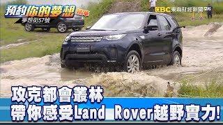 攻克都會叢林 艾大帶你感受Land Rover越野實力! 《夢想街57號 預約你的夢想 精華篇》20190815 李冠儀 謝騰輝 羅焜平 陳麥斯 程志熙 鄭捷