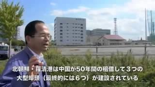 中国による新潟市・5000坪の民有地取得の目的と危険性