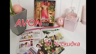 Avon Предновогодний 16 каталог Подарочные наборы обзор 50% скидка