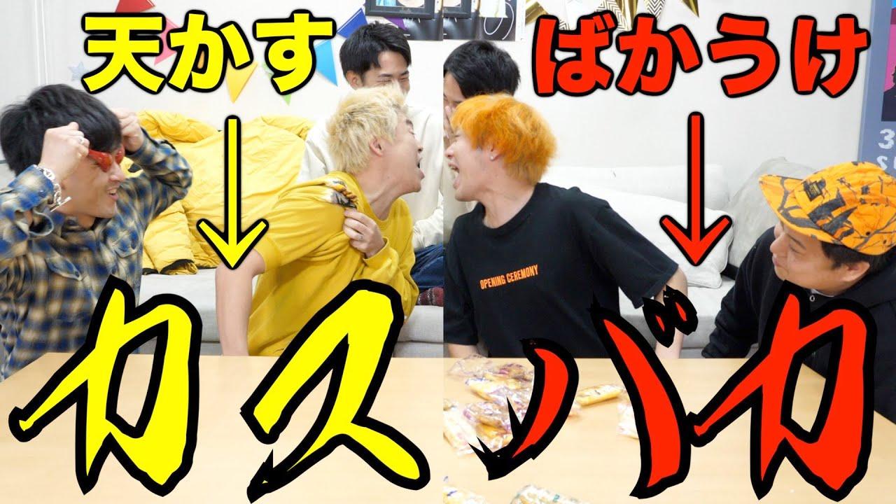 【メンタル】食品に入った悪口で相手を蹴散らせ!食品罵倒対決!!!