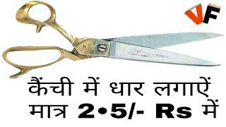 ✂️How To Scissor Sharp in 2.5 Rs/-??? (✂️ कैंची में धार लगाऐं मात्र 2•5/- Rs में।)
