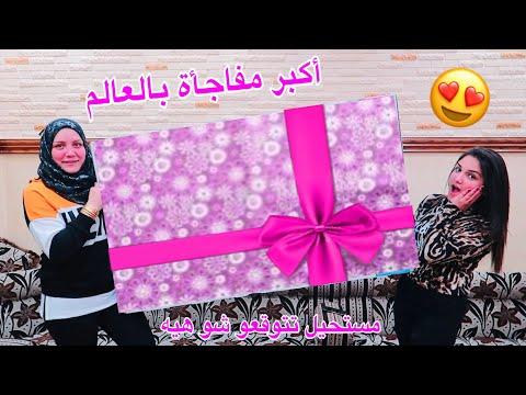 اول يوم رمضان 2020 🌙 !! فتحت أكبر مفاجأة وصلتني ✈️ !! رد فعل ماما 💘!! اجمل هدية | ExpressFromUS