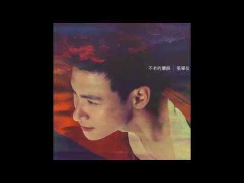張學友 (Jacky Cheung) - 一些感覺