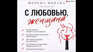 Аудионовинка Морена Морана С любовью женщина