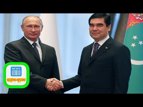 Putin calls to boost trade with turkmenistan