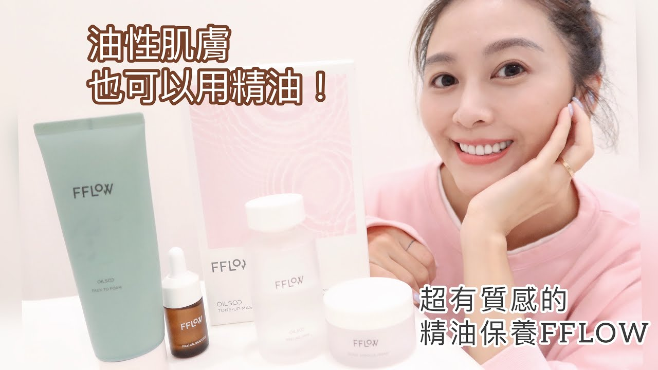 油性肌膚也可以用精油!超有質感的精油保養 FFLOW|陳佩佩