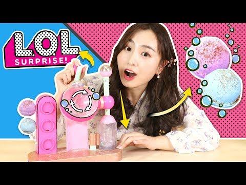 超粉嫩LOL驚喜娃娃入浴劑製作機!小伶玩具 | Xiaoling toys