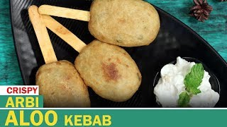 Arbi Aloo Kabab   How to make Arbi Ke Kabab   अरबी के कबाब    Crispy Kebab   Food Tak
