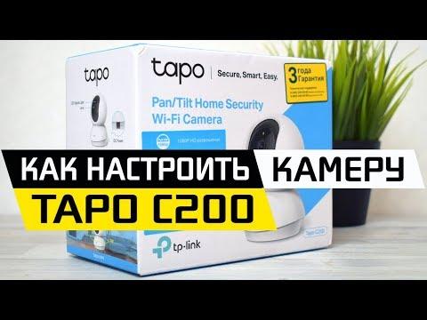 Как Настроить Беспроводную IP Камеру Tapo C200 - Инструкция по Подключению к Интернету через Роутер