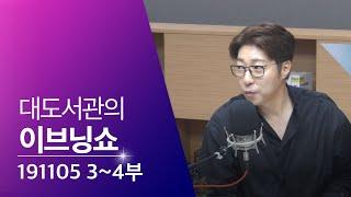 2019년 11월 05일 대도서관의 이브닝쇼 3·4부