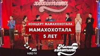 Полный Выпуск | 5 лет Мамахохотала |  НЛО TV
