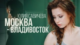 Смотреть клип Юлия Савичева - Москва-Владивосток