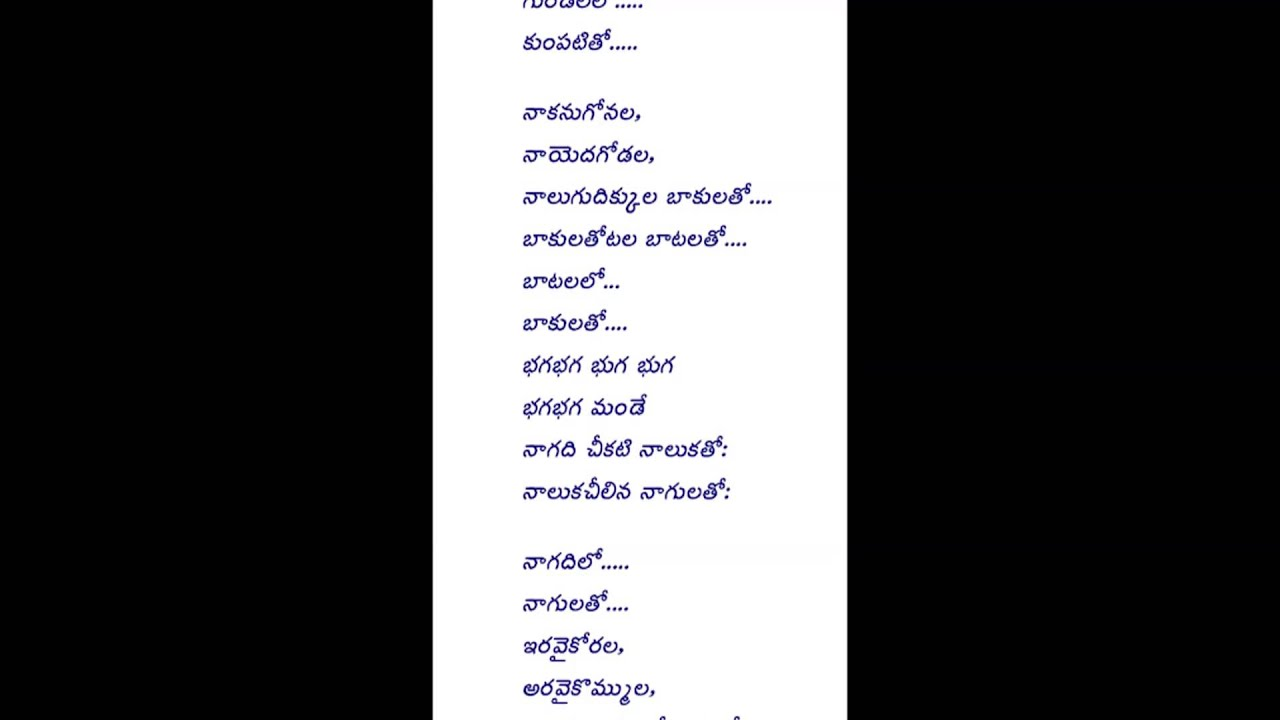sri sri poetry keka(కేక) in telugu lyrics with sri sri own voice
