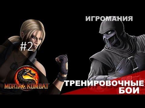 Mortal Kombat 9 #2 - Тренировочные бои