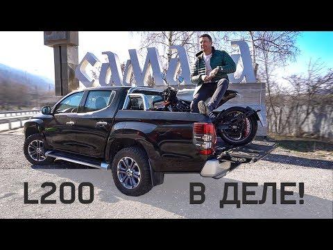 Новый L200 Тест в деле ПЕРЕВОЗЧИК 1200 км с ценным грузом