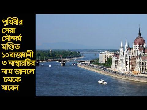 পৃথিবীর সেরা সুন্দর ১০ রাজধানী ।।Top 10 Beautiful Capital capital of the world's ।।