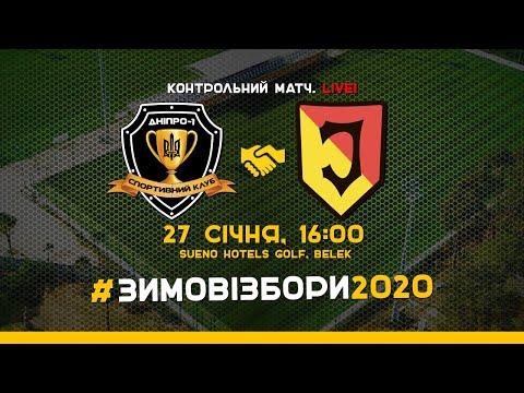 """Контрольний матч. """"Дніпро-1"""" — """"Ягеллонія"""". LIVE!"""