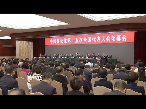 15th National Congress of China Zhi Gong Party concludes in Beijing