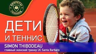 Зачем нужно учить ребенка теннису СЕКРЕТЫ БОЛЬШОГО ТЕННИСА