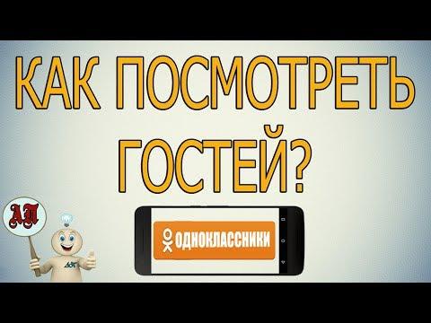 Как посмотреть кто заходил на страницу в Одноклассниках с телефона?