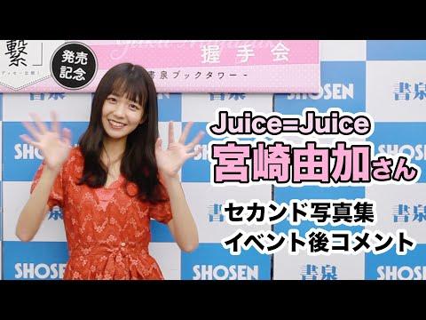 Juice=Juiceのリーダー 宮崎由加さんをお迎えして、セカンド写真集「繋」(オデッセー出版)発売記念イベントを2019年5月22日に書泉ブックタワー...