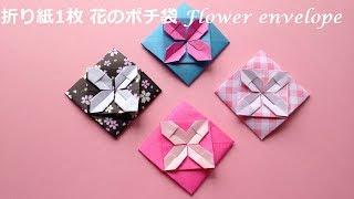 折り紙 1枚 花のポチ袋3 簡単な折り方(niceno1)Origami Flower envelope tutorial