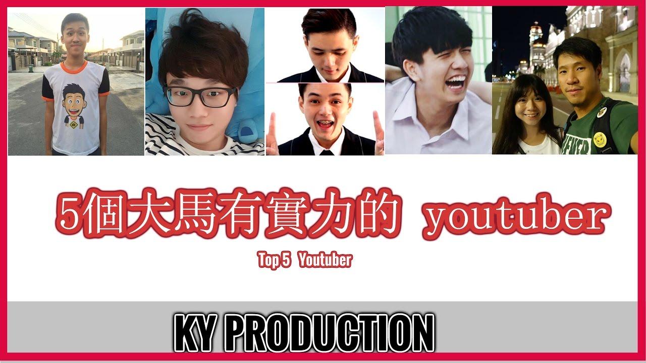 Youtuber 5個大馬有實力的youtuber Top 5 Youtuber In Malaysia Youtube