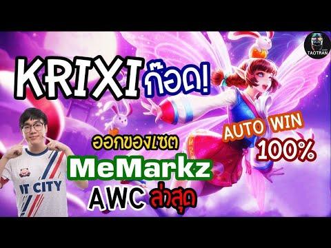 Krixi MeMarkz AWCล่าสุด เซตออกของAuto Win 100% #เมจที่มาแรงที่สุดในแข่งAWC #ROV