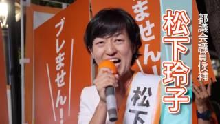 2017年都議会議員選挙。選挙戦最終日、吉祥寺駅前での最後の訴えです。